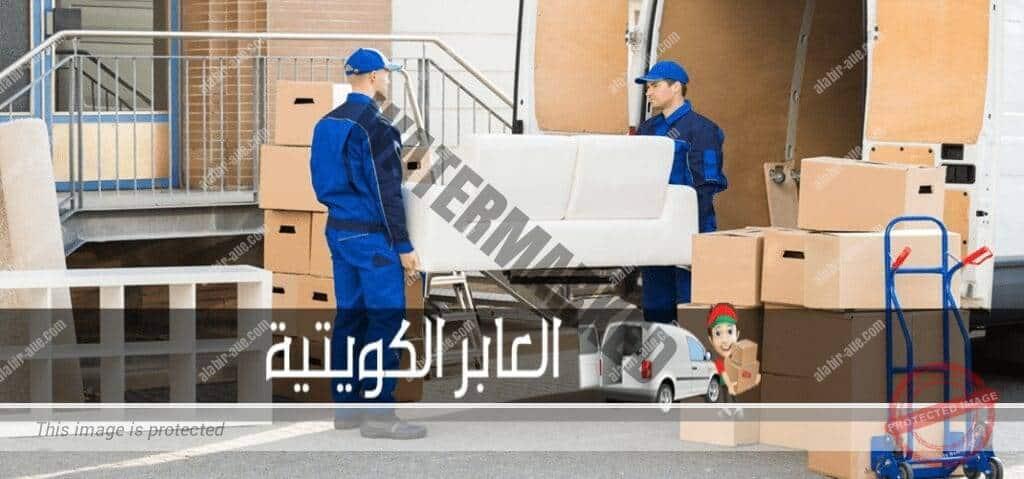 أرخص الأسعار في شركة العابر الكويتية لاتهمل هما للأسعار