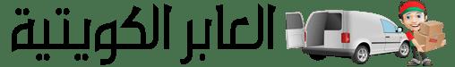 شركة العابر الكويتية لنقل العغش في الكويت